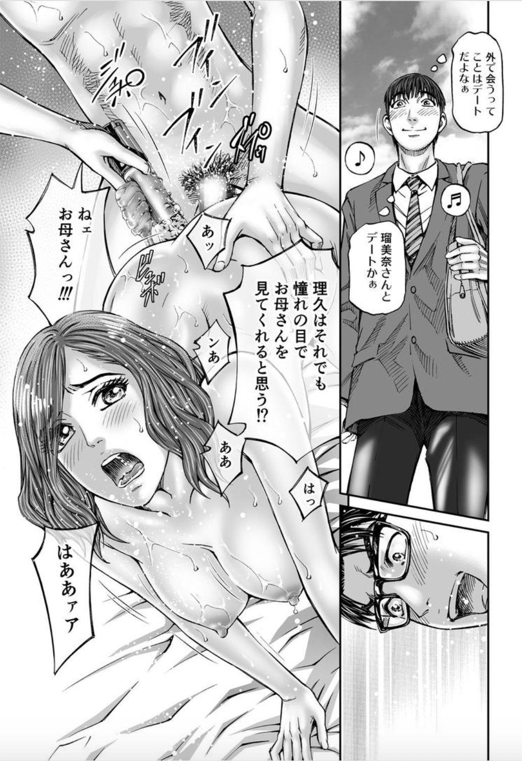 Seisyoku Dance Hitodzuma no chitsueki ni mamirete 1-2 120