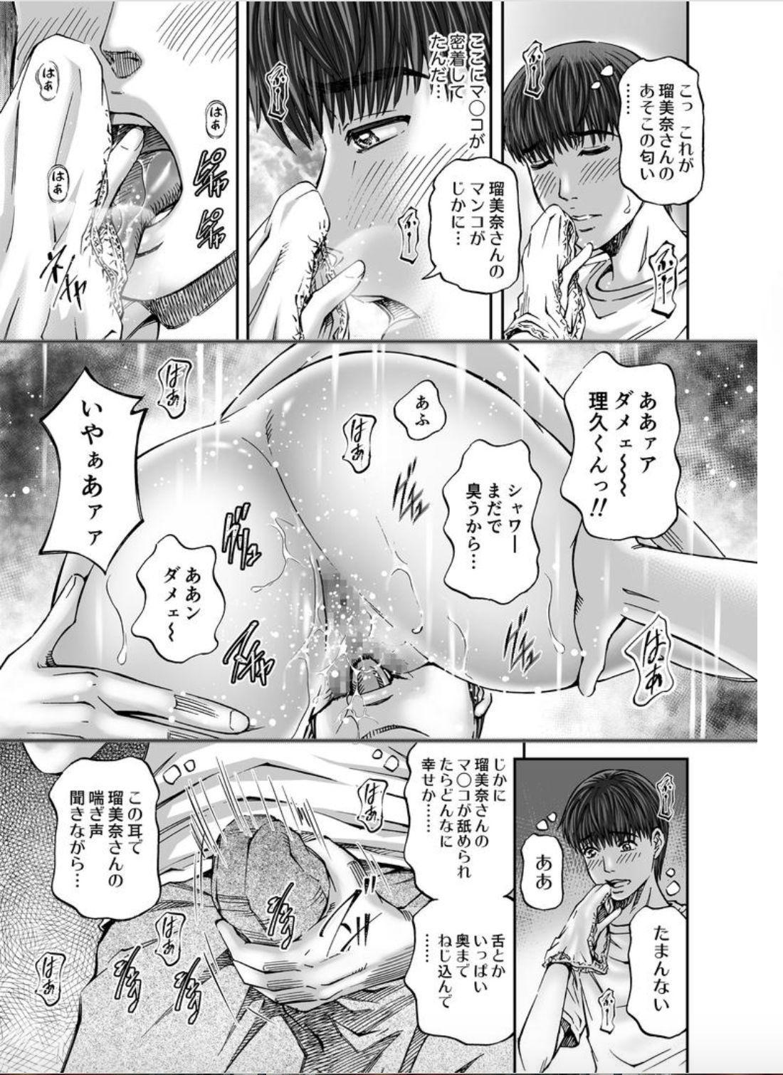 Seisyoku Dance Hitodzuma no chitsueki ni mamirete 1-2 16