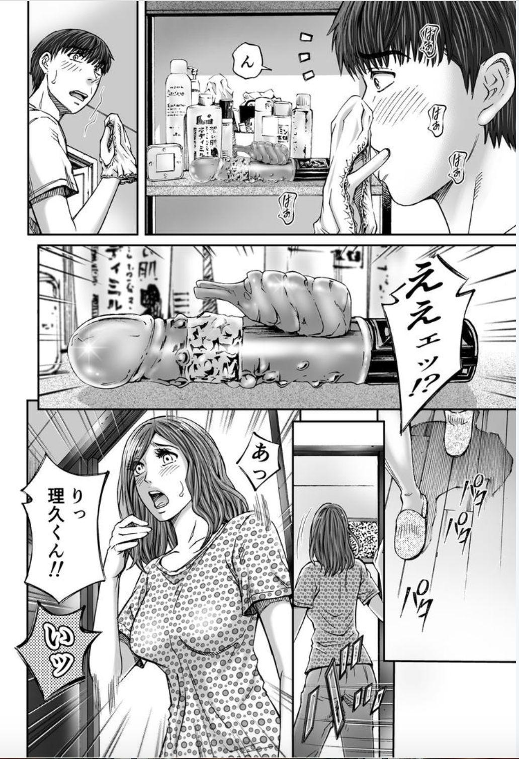 Seisyoku Dance Hitodzuma no chitsueki ni mamirete 1-2 17