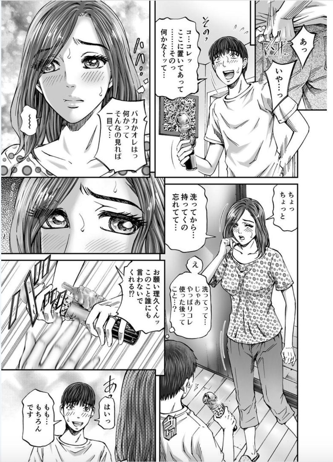 Seisyoku Dance Hitodzuma no chitsueki ni mamirete 1-2 18