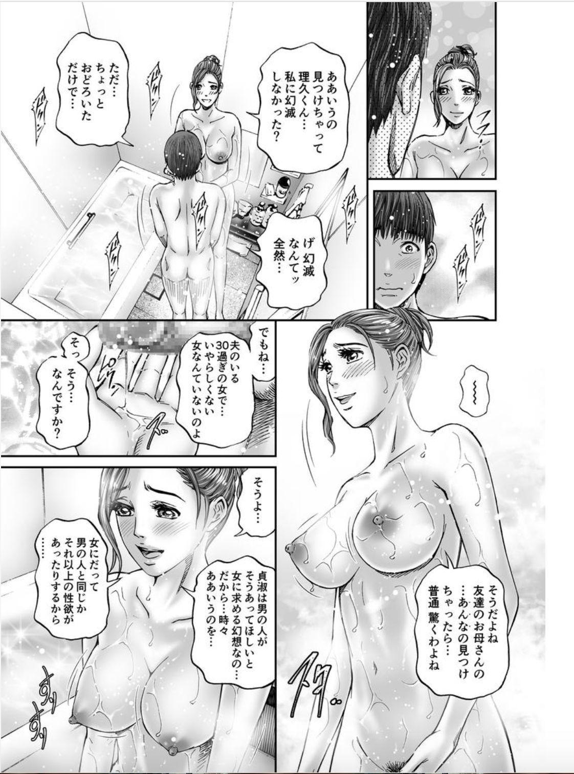Seisyoku Dance Hitodzuma no chitsueki ni mamirete 1-2 22