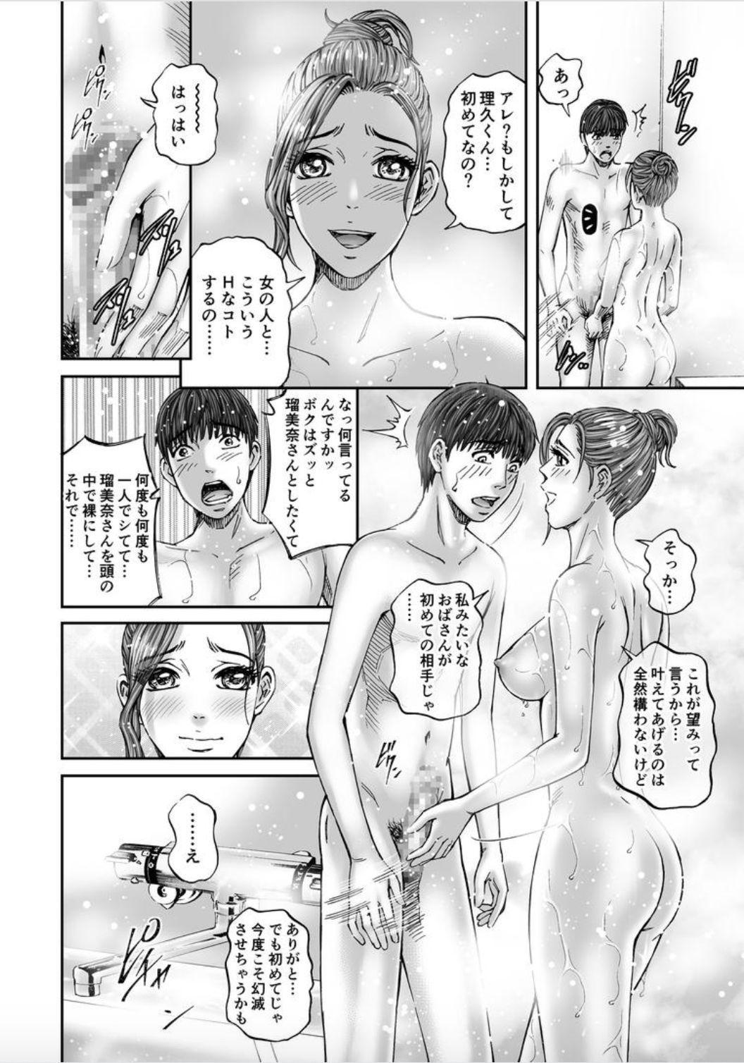 Seisyoku Dance Hitodzuma no chitsueki ni mamirete 1-2 23
