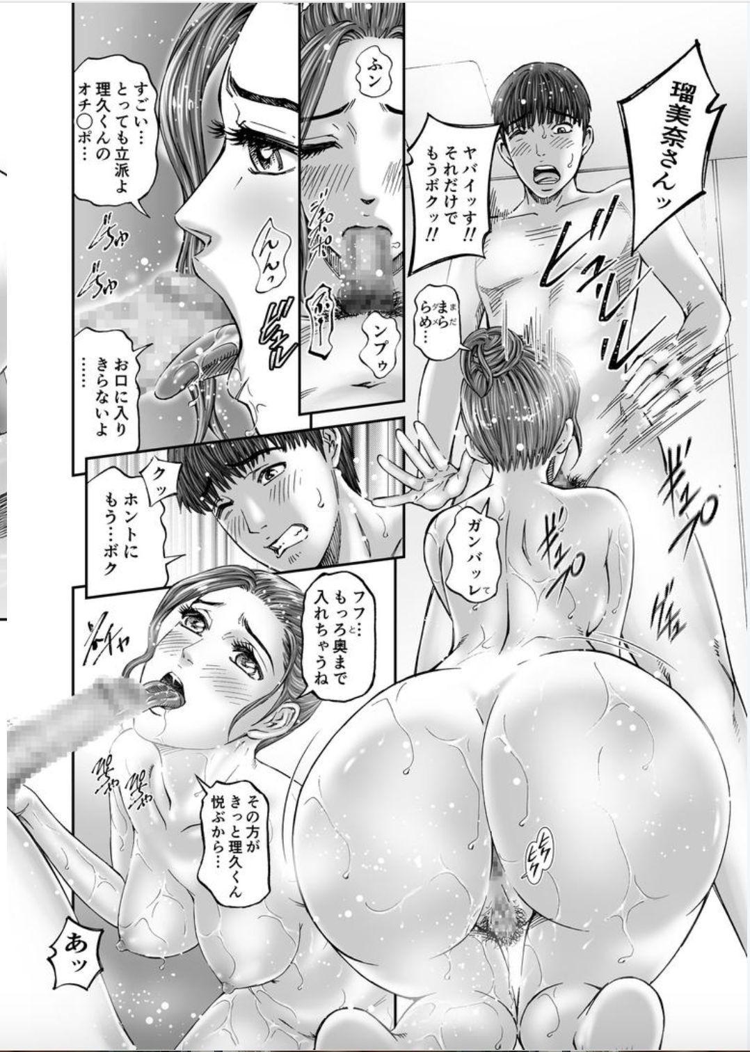 Seisyoku Dance Hitodzuma no chitsueki ni mamirete 1-2 25