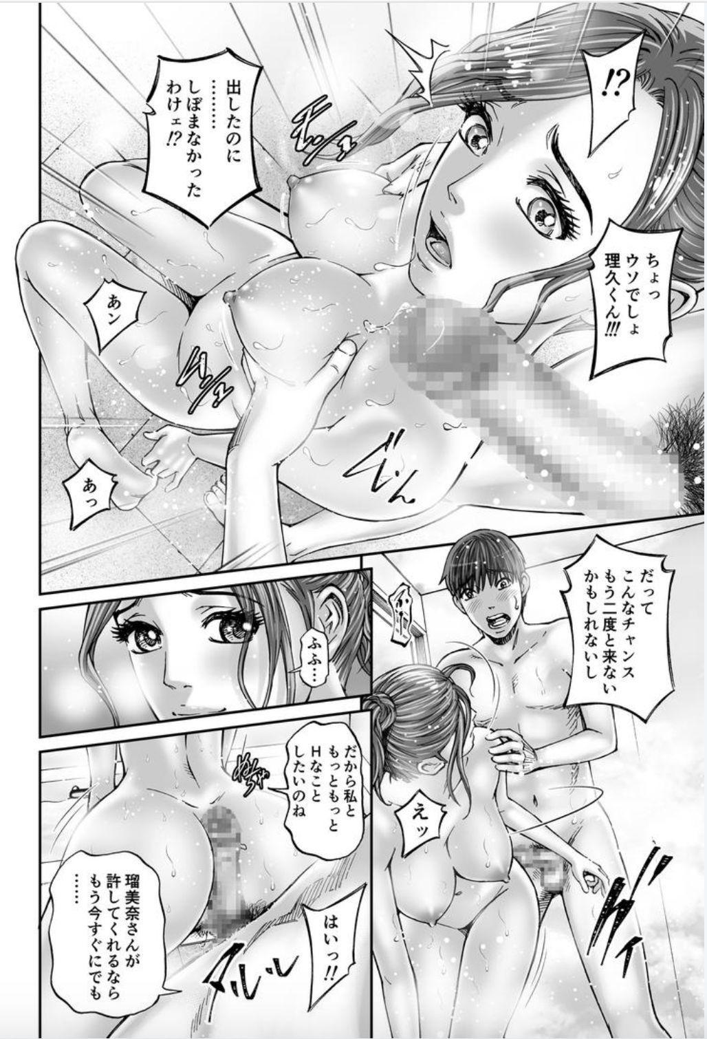 Seisyoku Dance Hitodzuma no chitsueki ni mamirete 1-2 29