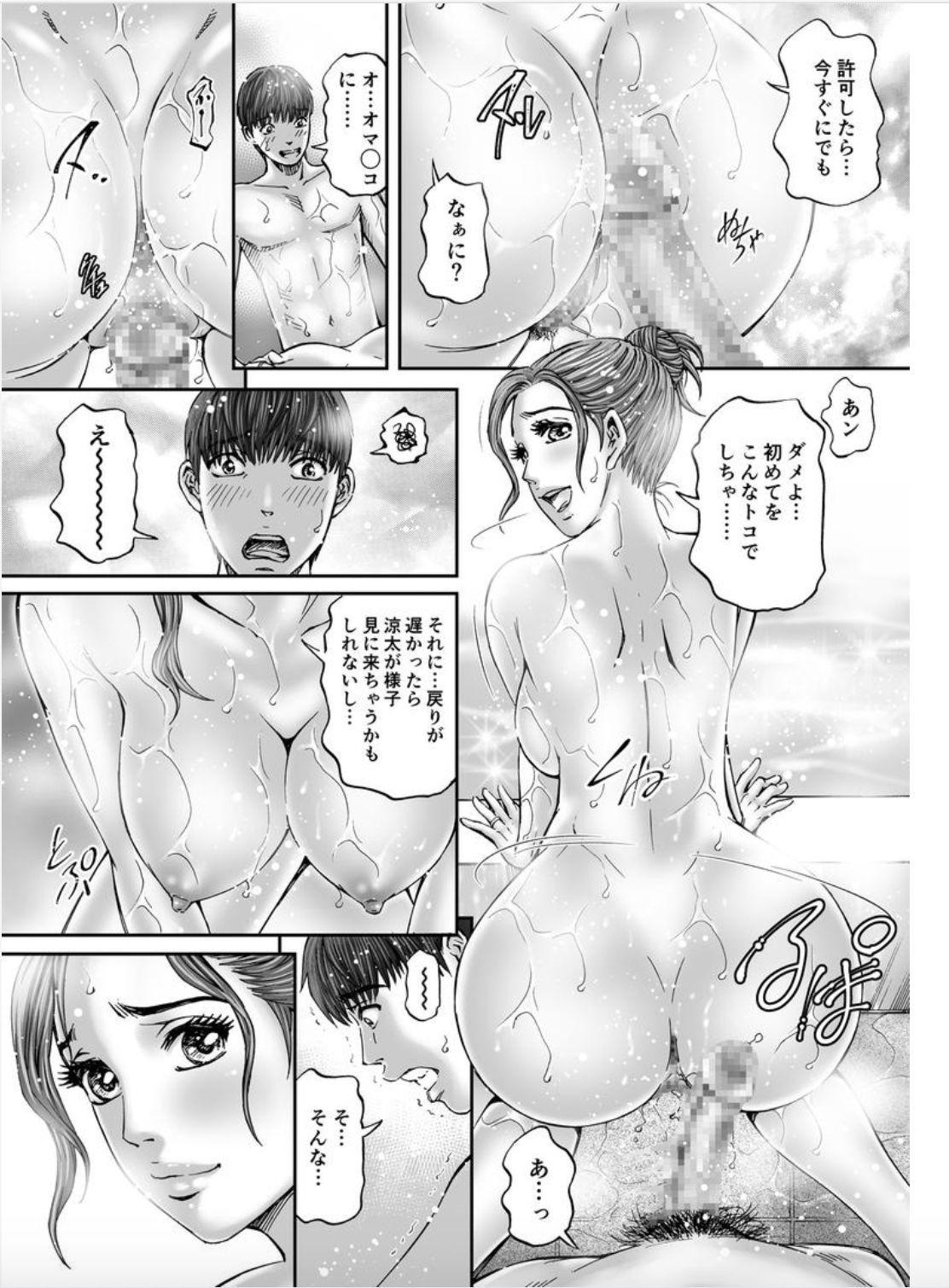 Seisyoku Dance Hitodzuma no chitsueki ni mamirete 1-2 30