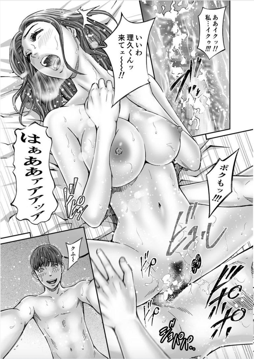 Seisyoku Dance Hitodzuma no chitsueki ni mamirete 1-2 64
