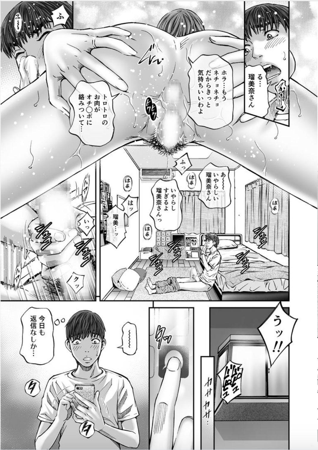 Seisyoku Dance Hitodzuma no chitsueki ni mamirete 1-2 73