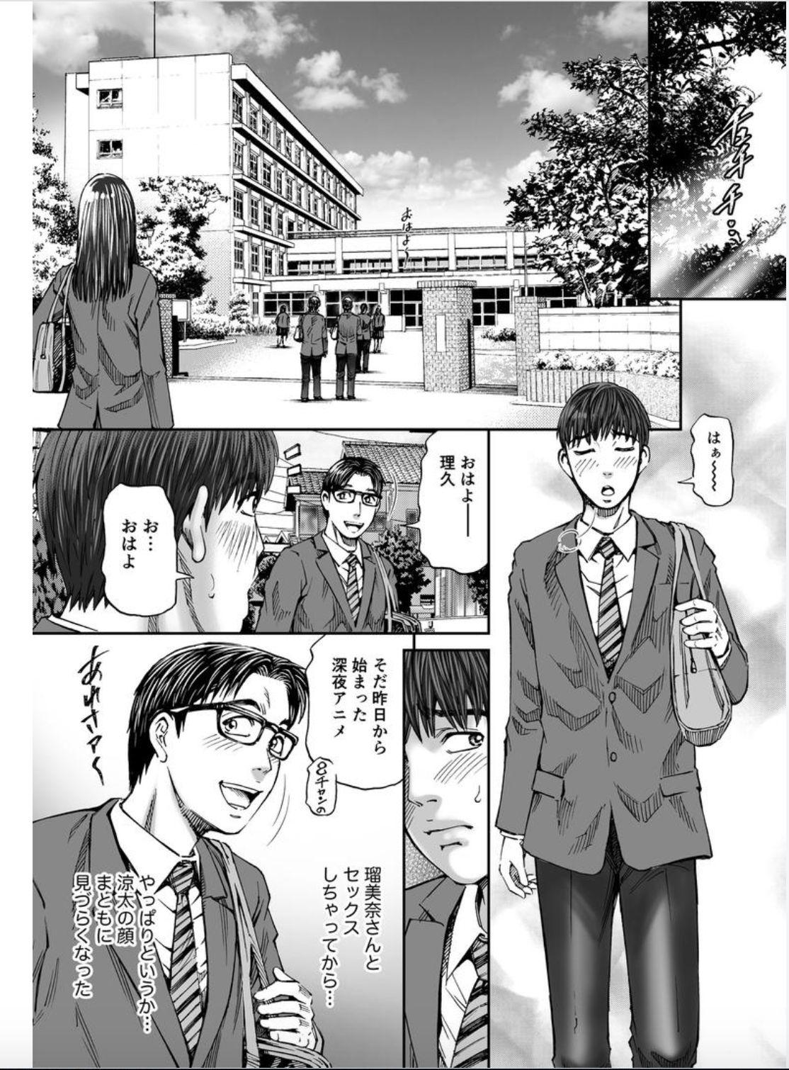 Seisyoku Dance Hitodzuma no chitsueki ni mamirete 1-2 76