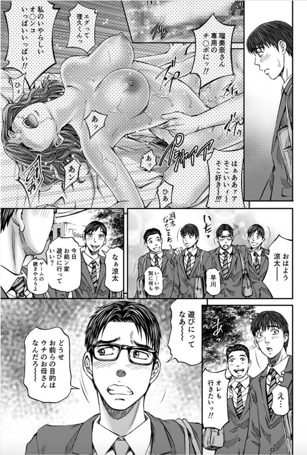 Seisyoku Dance Hitodzuma no chitsueki ni mamirete 1-2 77
