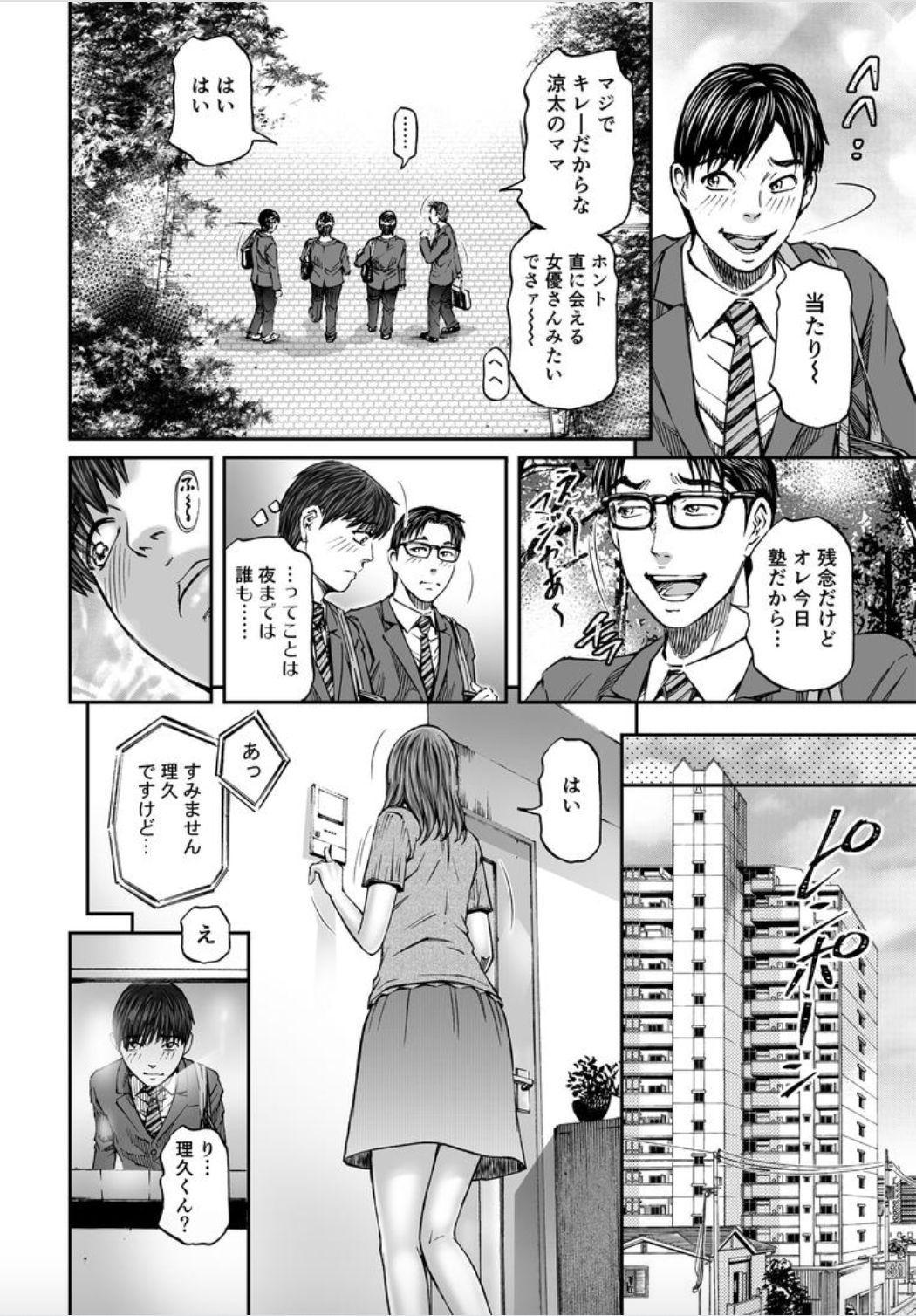 Seisyoku Dance Hitodzuma no chitsueki ni mamirete 1-2 78