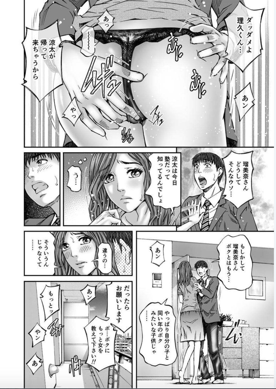 Seisyoku Dance Hitodzuma no chitsueki ni mamirete 1-2 80