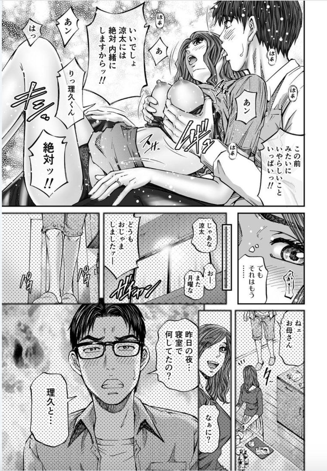 Seisyoku Dance Hitodzuma no chitsueki ni mamirete 1-2 81