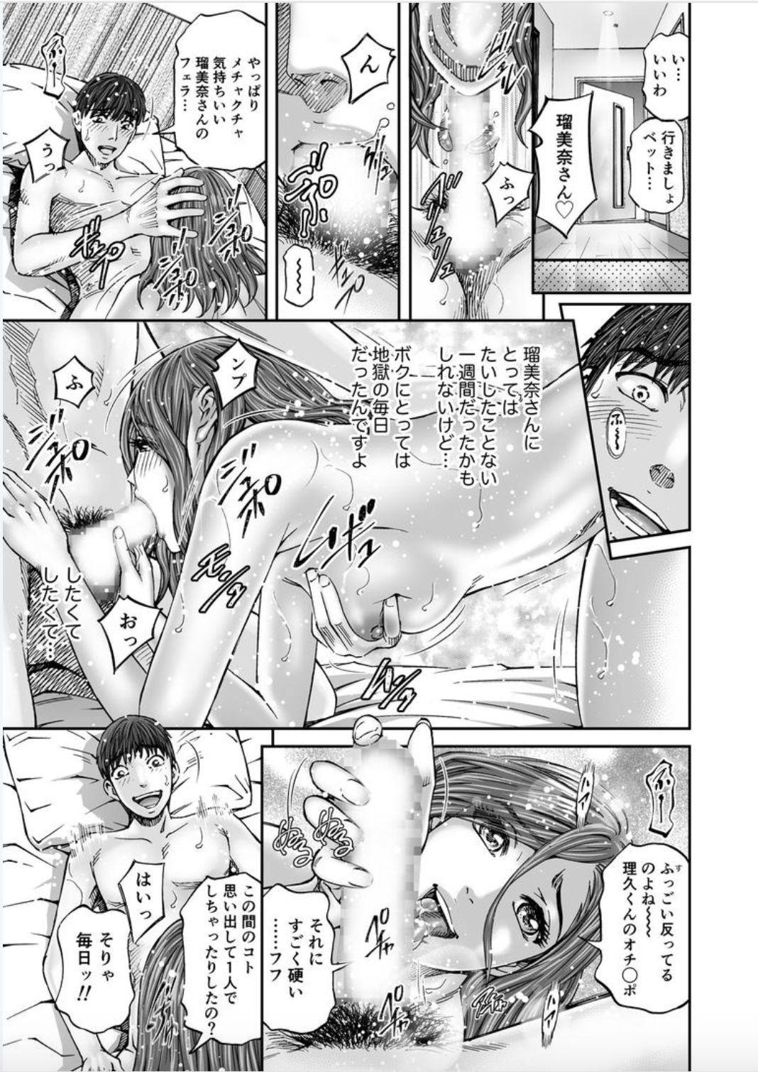 Seisyoku Dance Hitodzuma no chitsueki ni mamirete 1-2 83
