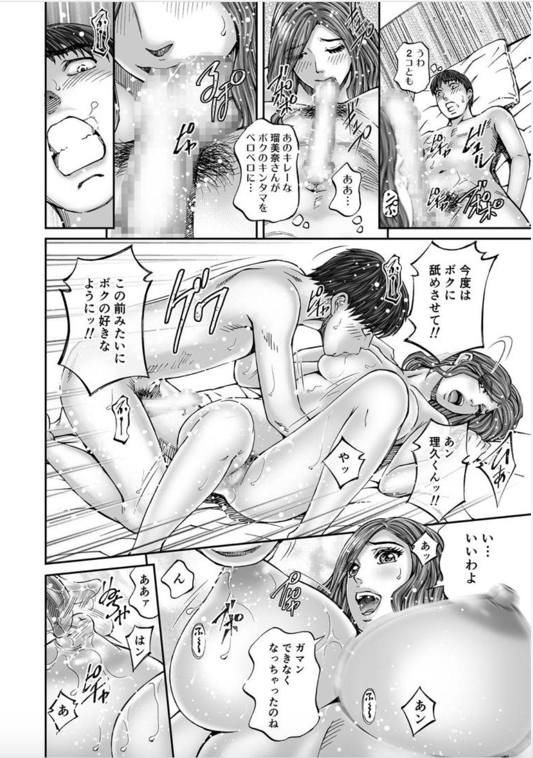 Seisyoku Dance Hitodzuma no chitsueki ni mamirete 1-2 88