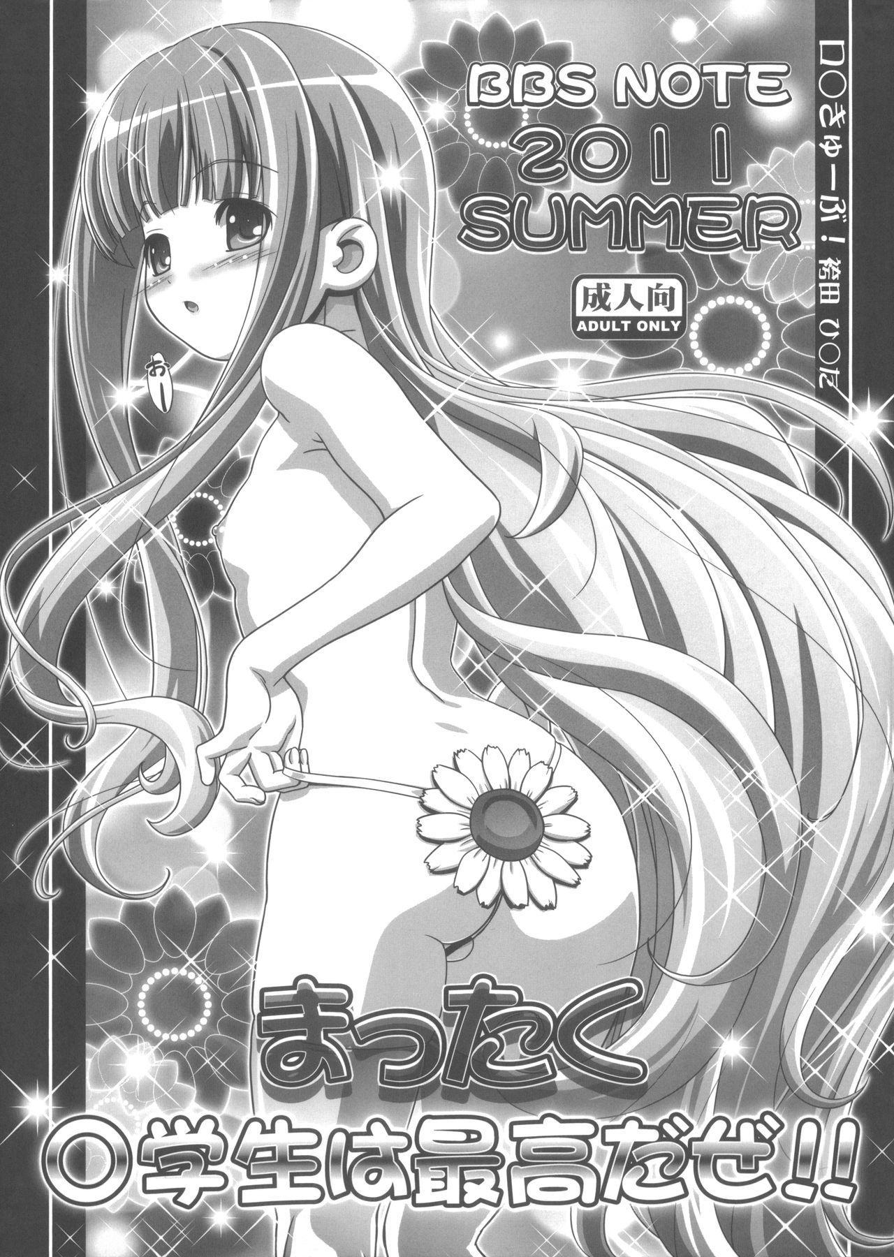 BBS NOTE 2011 SUMMER Mattaku Shougakusei wa Saikou da ze!! 0