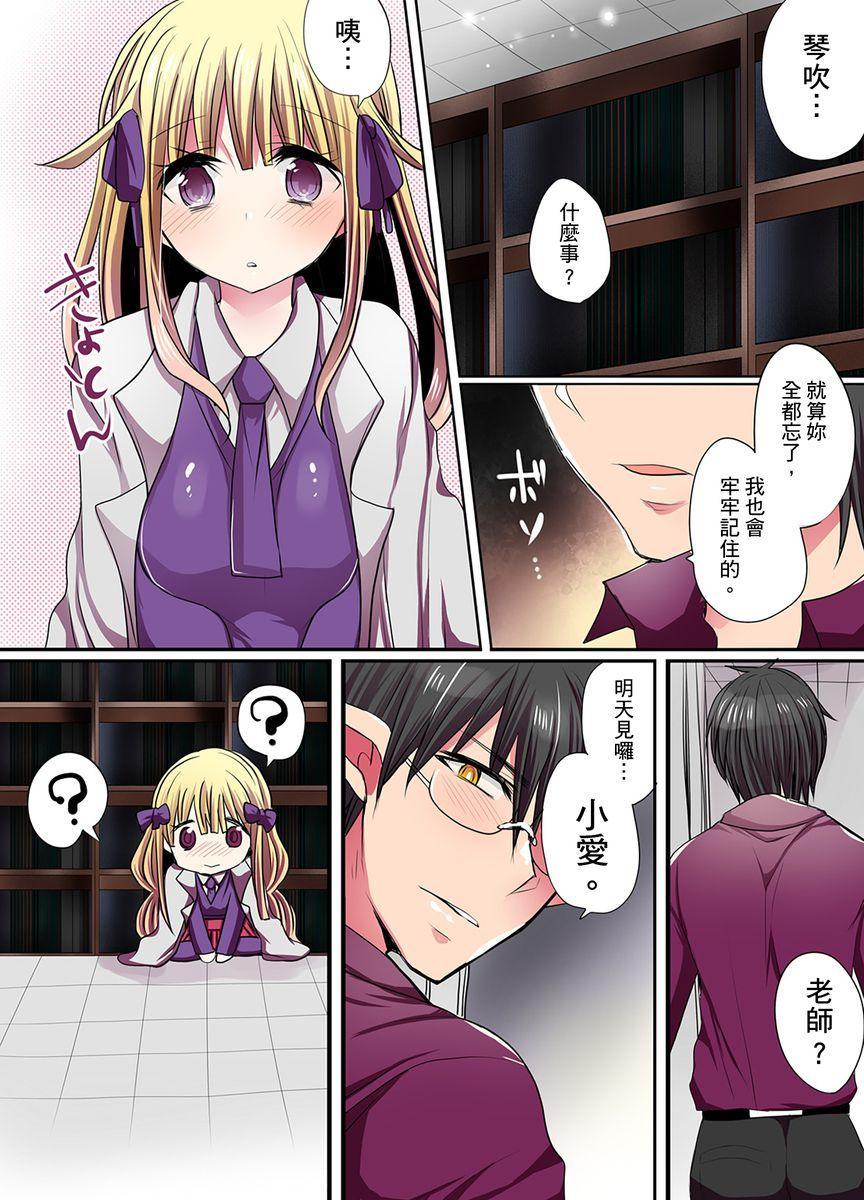 Ike nai Mahou Gakkou no Ura Jijou   有點糟糕的魔法學校色情修業 23