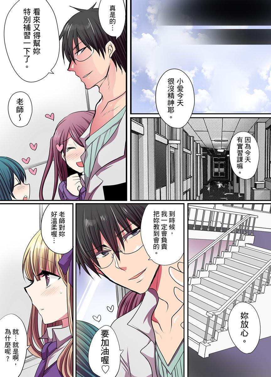 Ike nai Mahou Gakkou no Ura Jijou   有點糟糕的魔法學校色情修業 24