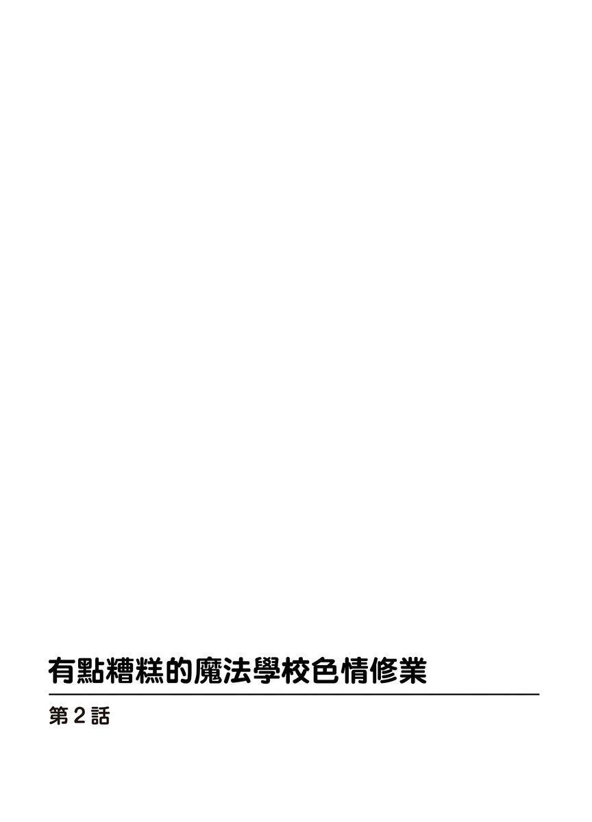 Ike nai Mahou Gakkou no Ura Jijou   有點糟糕的魔法學校色情修業 26