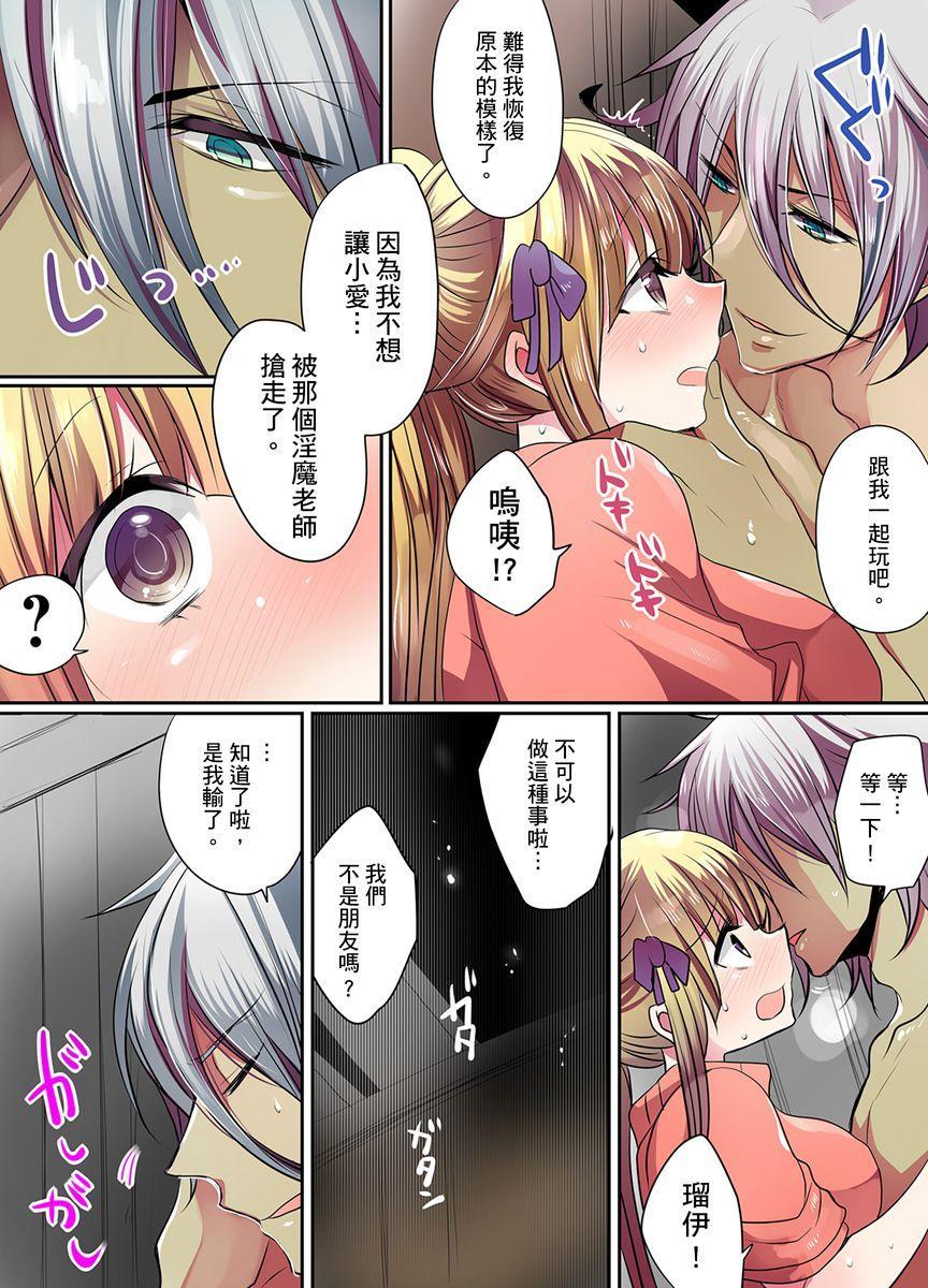 Ike nai Mahou Gakkou no Ura Jijou   有點糟糕的魔法學校色情修業 33