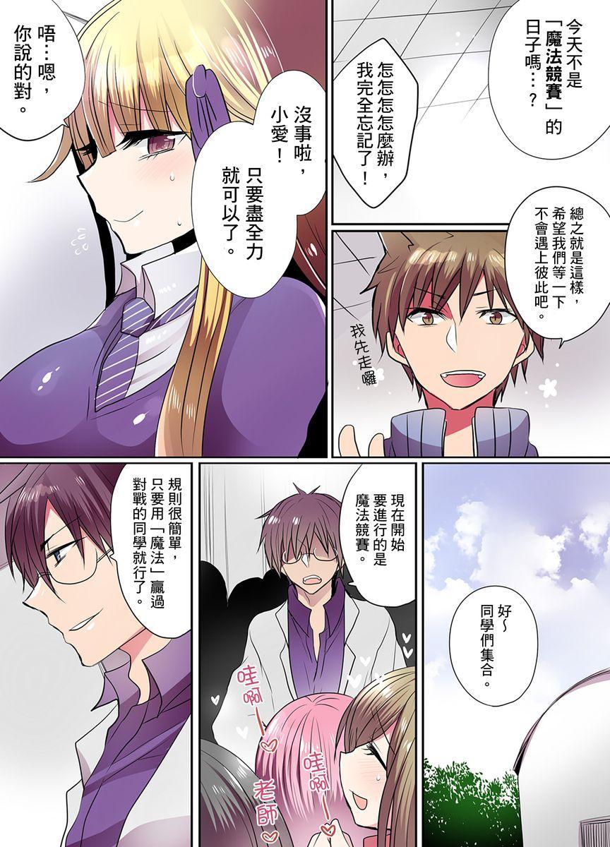 Ike nai Mahou Gakkou no Ura Jijou   有點糟糕的魔法學校色情修業 53