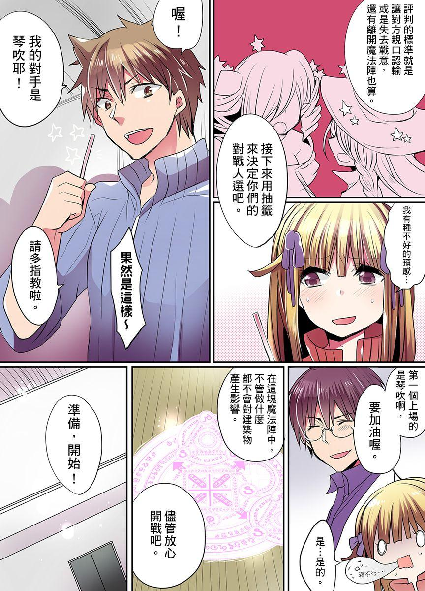 Ike nai Mahou Gakkou no Ura Jijou   有點糟糕的魔法學校色情修業 54