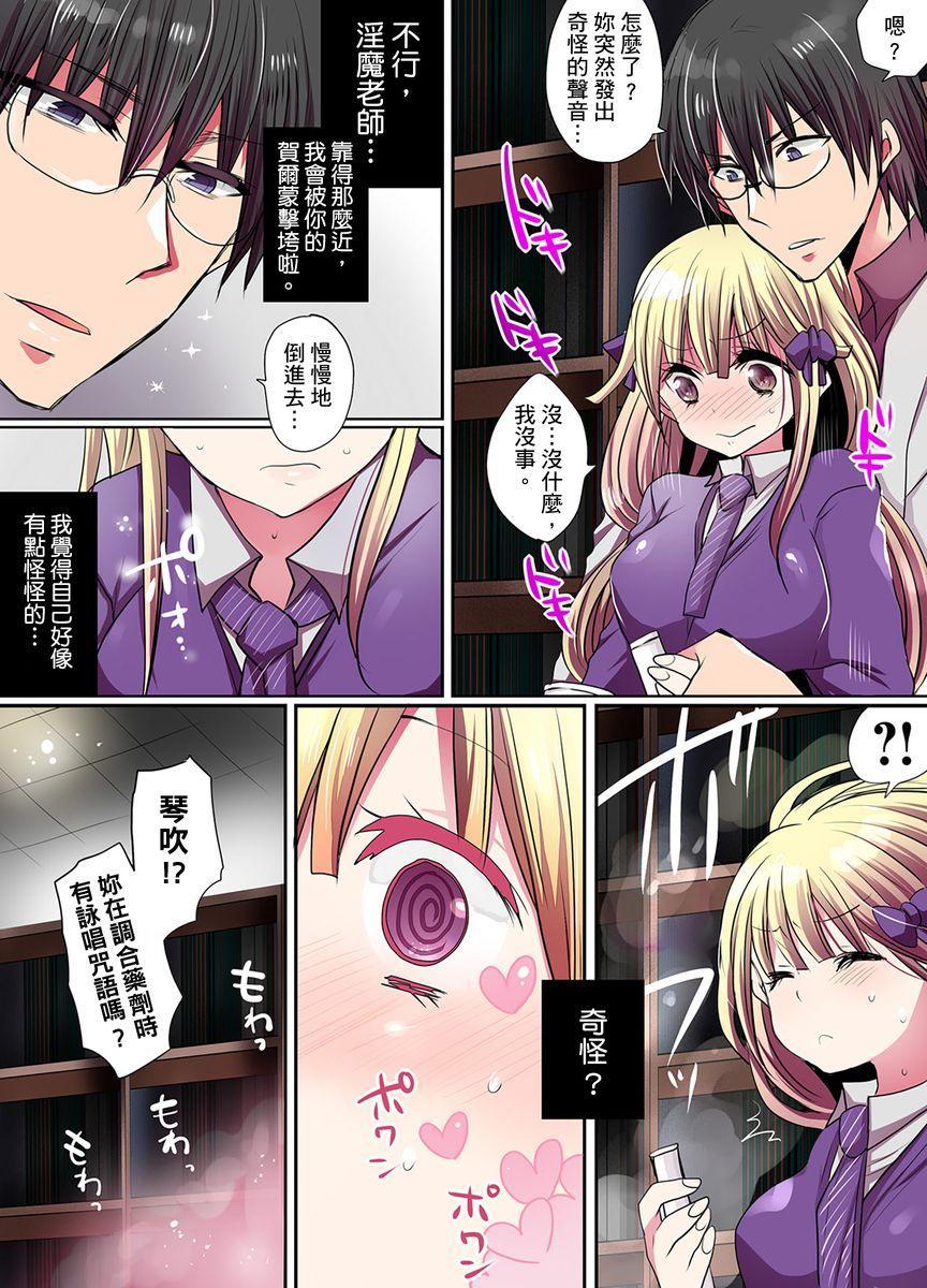 Ike nai Mahou Gakkou no Ura Jijou   有點糟糕的魔法學校色情修業 6