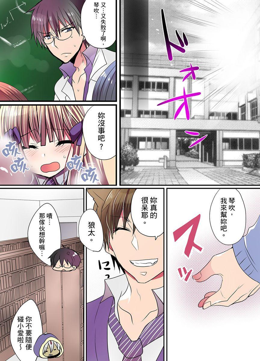 Ike nai Mahou Gakkou no Ura Jijou   有點糟糕的魔法學校色情修業 74