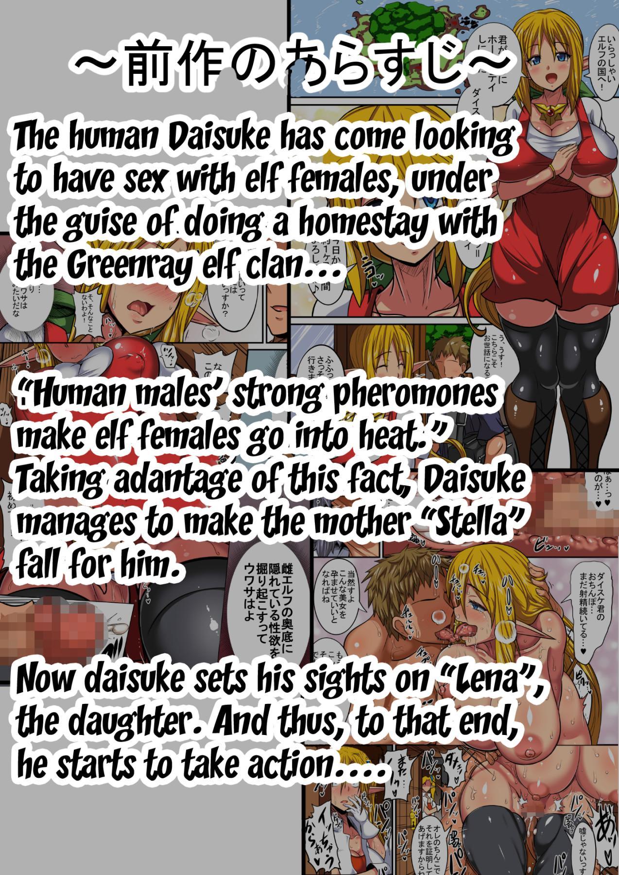 [Haneinu] Elf Oyako to Pakopako Ibunka Kouryuu! ~Lena Hen~   Having a Culture Exchange With an Elf Mother and Daughter ~Lena Edition~ [English] {Doujins.com} 0