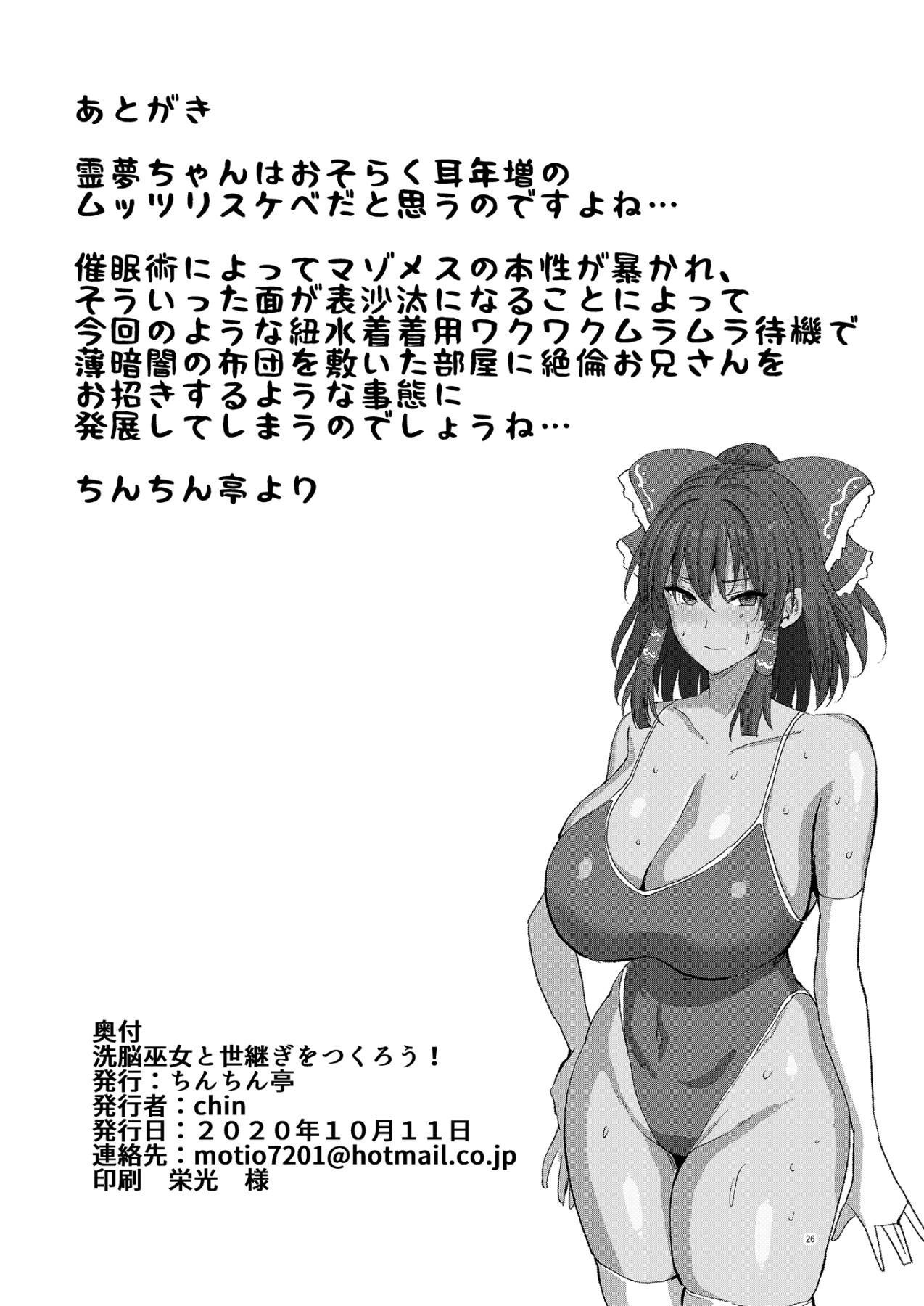 Sennou Miko to Yotsugi o Tsukurou! | Hypnotizing a Shrine Girl To Make An Heir! 26