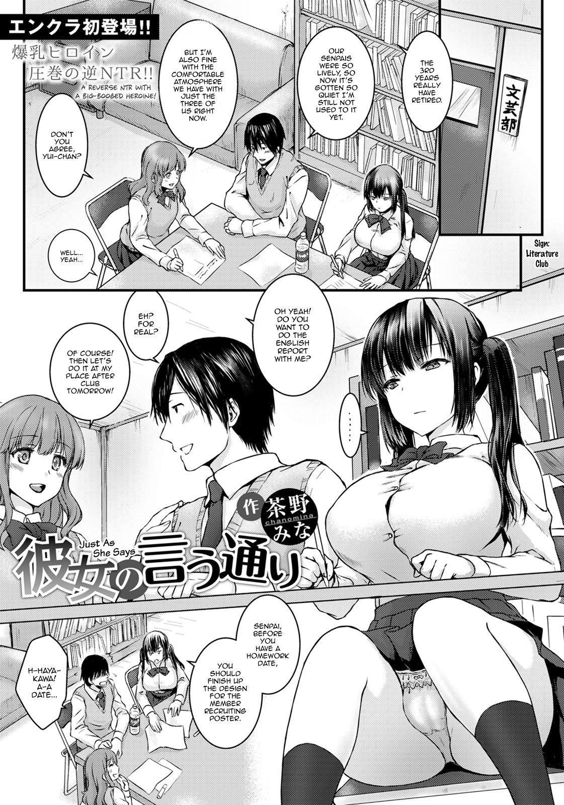 Kanojo no Iutoori   Just As She Says 0