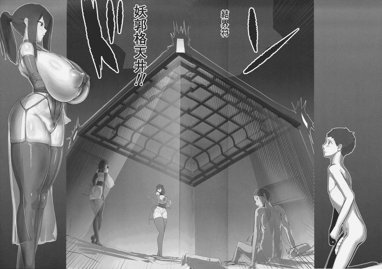 Inyou Kijutsu Kei Ichi 15