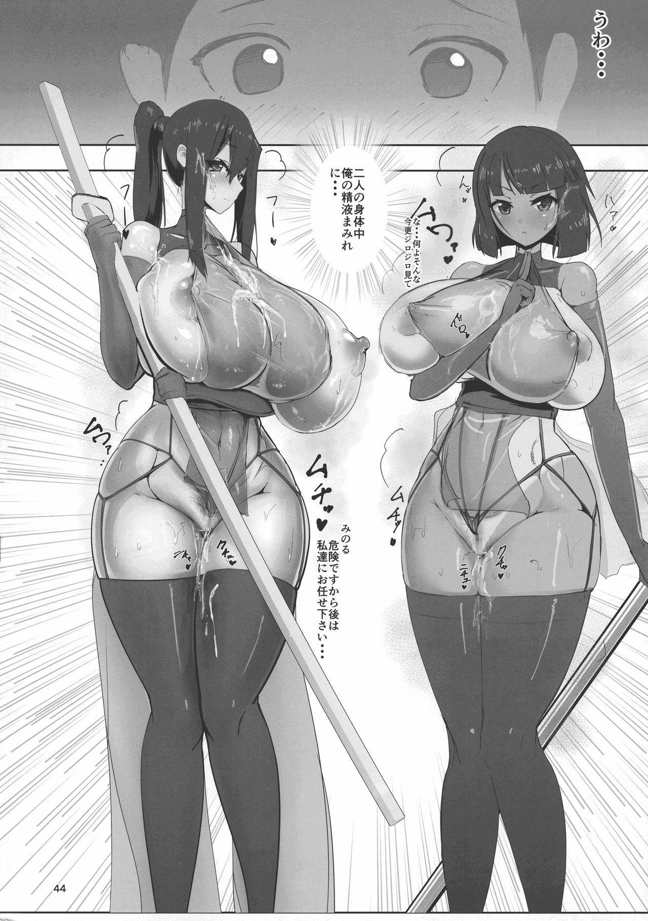 Inyou Kijutsu Kei Ichi 42