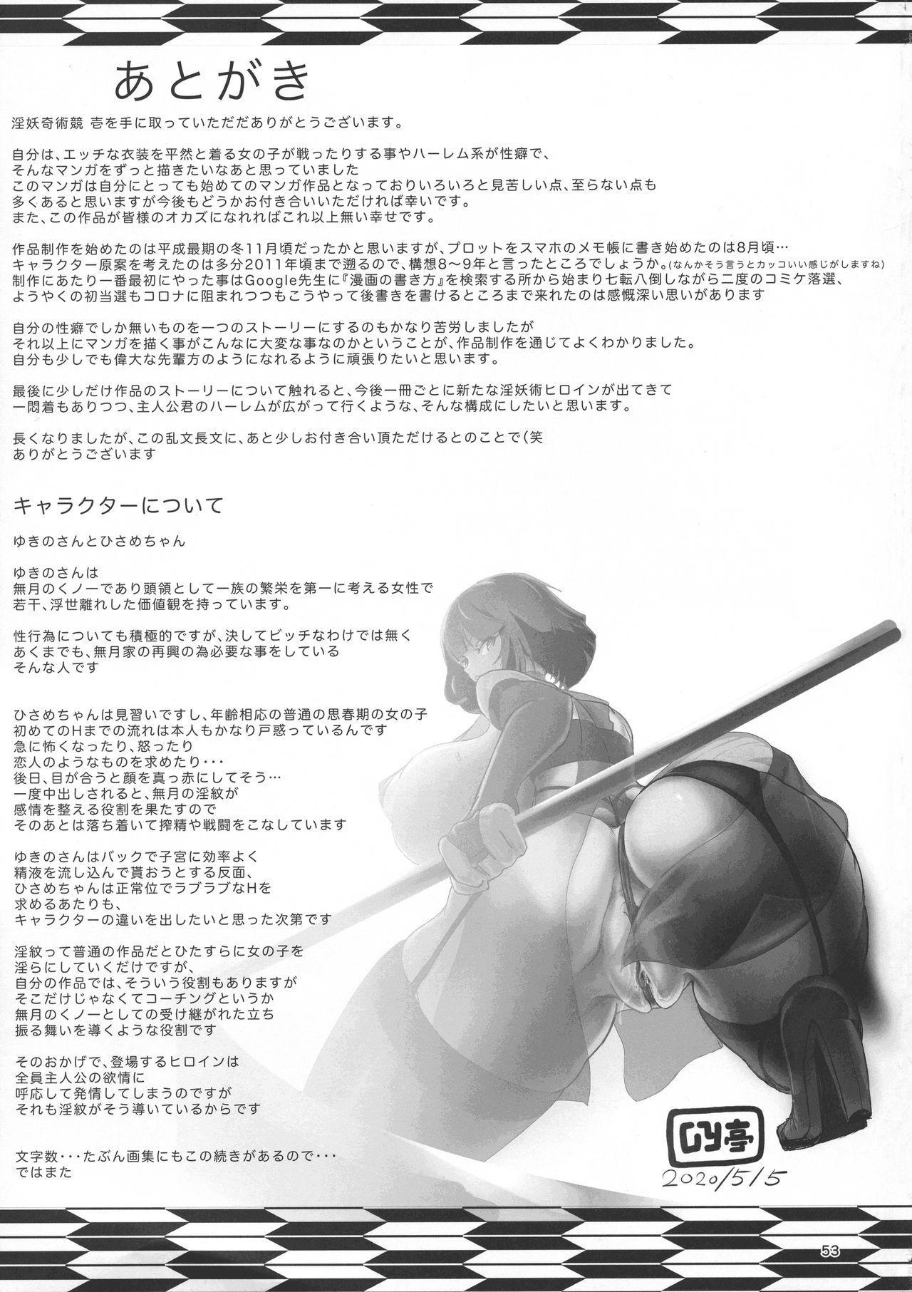 Inyou Kijutsu Kei Ichi 50