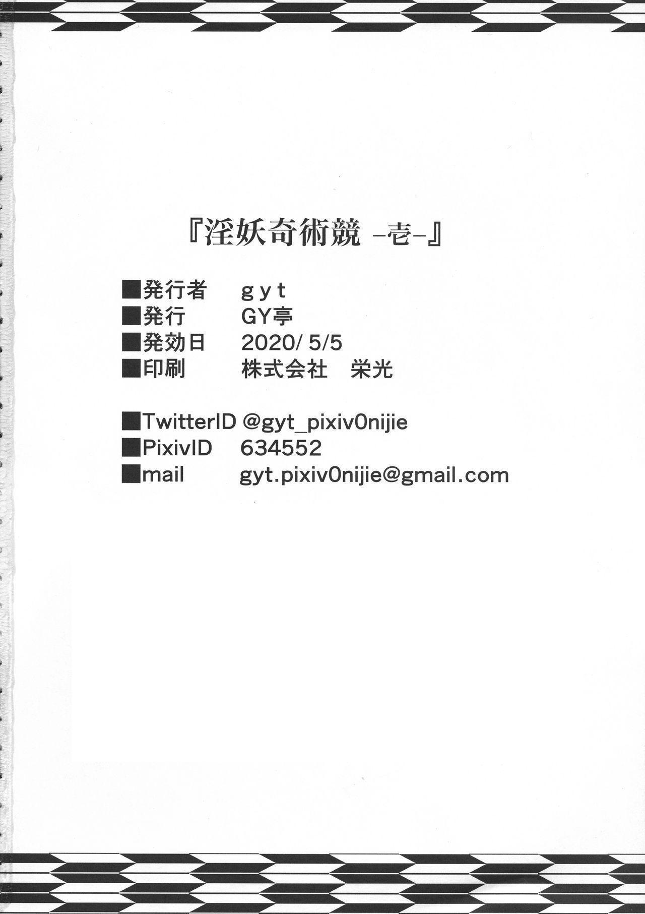 Inyou Kijutsu Kei Ichi 51