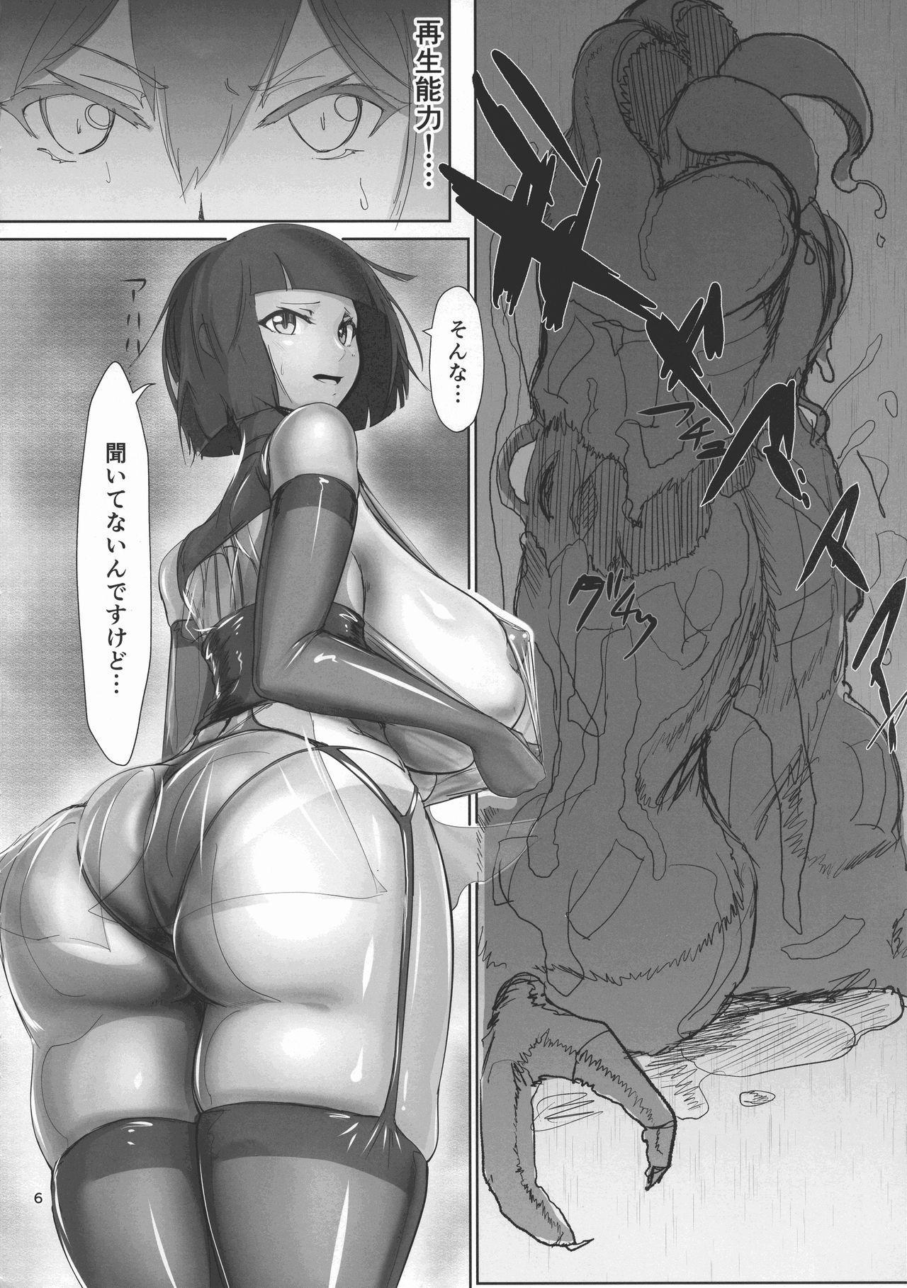 Inyou Kijutsu Kei Ichi 5