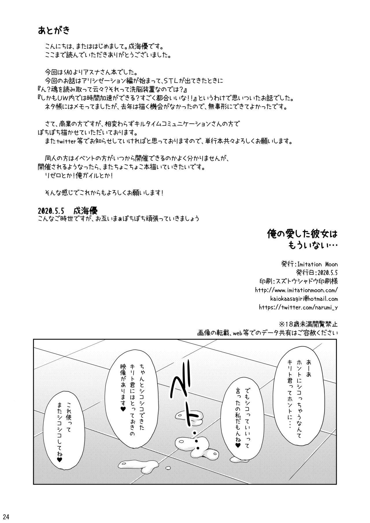 Ore no Aishita Kanojo wa Mou Inai... 22