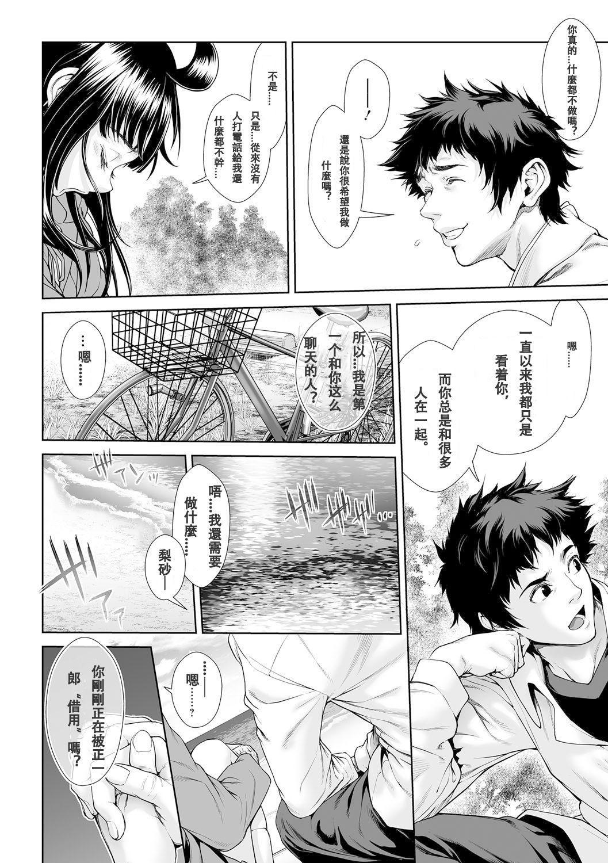 [Sannyuutei Shinta] Chinpotsuki Ijimerarekko Ch. 12 [Chinese] [敦伟大友谊个人机翻汉化] 【重口警告!】 9