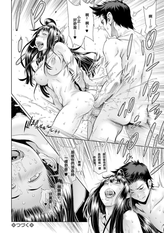[Sannyuutei Shinta] Chinpotsuki Ijimerarekko Ch. 12 [Chinese] [敦伟大友谊个人机翻汉化] 【重口警告!】 19