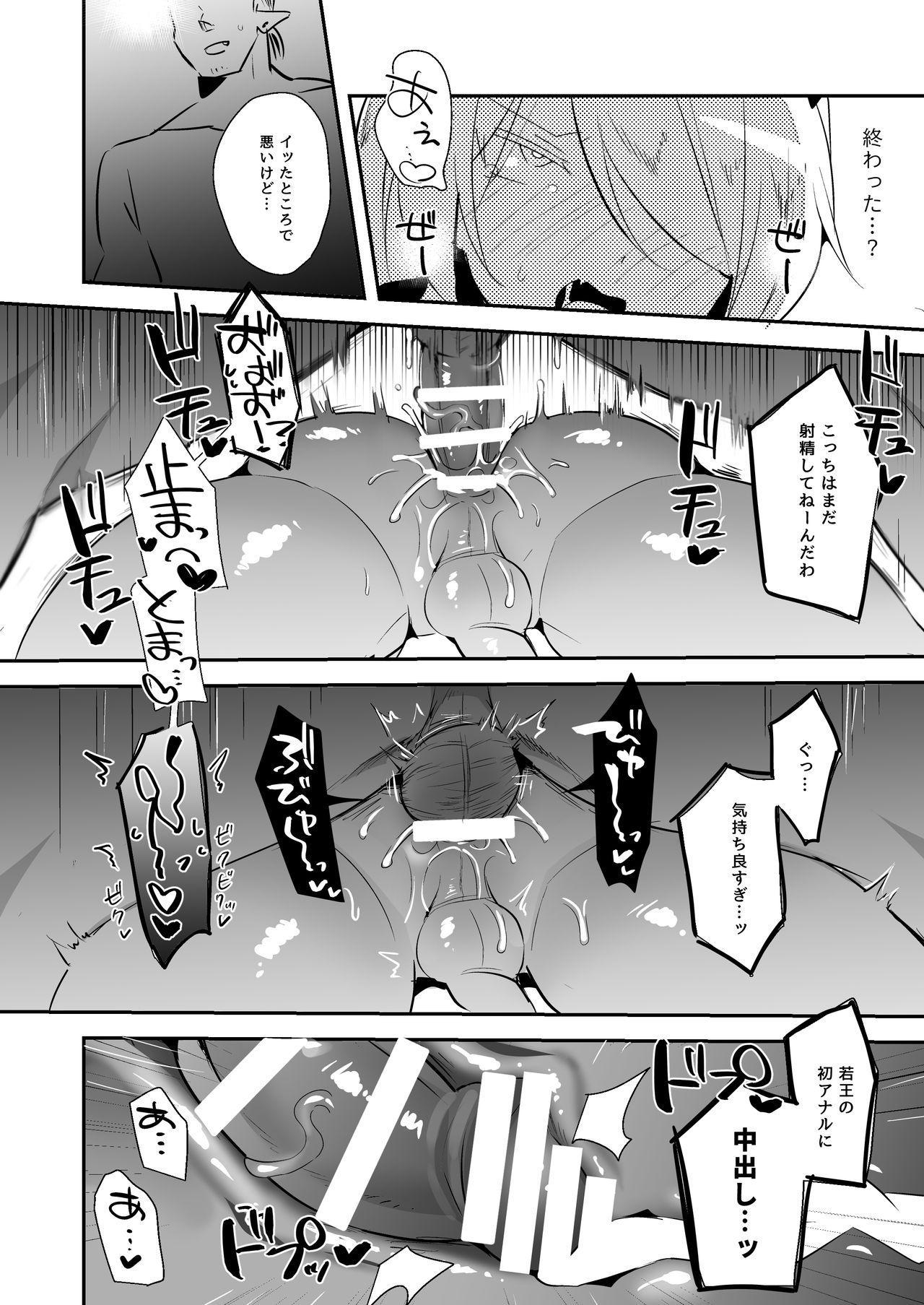 Waka Ou-kun wa Otona ni Naritai 23