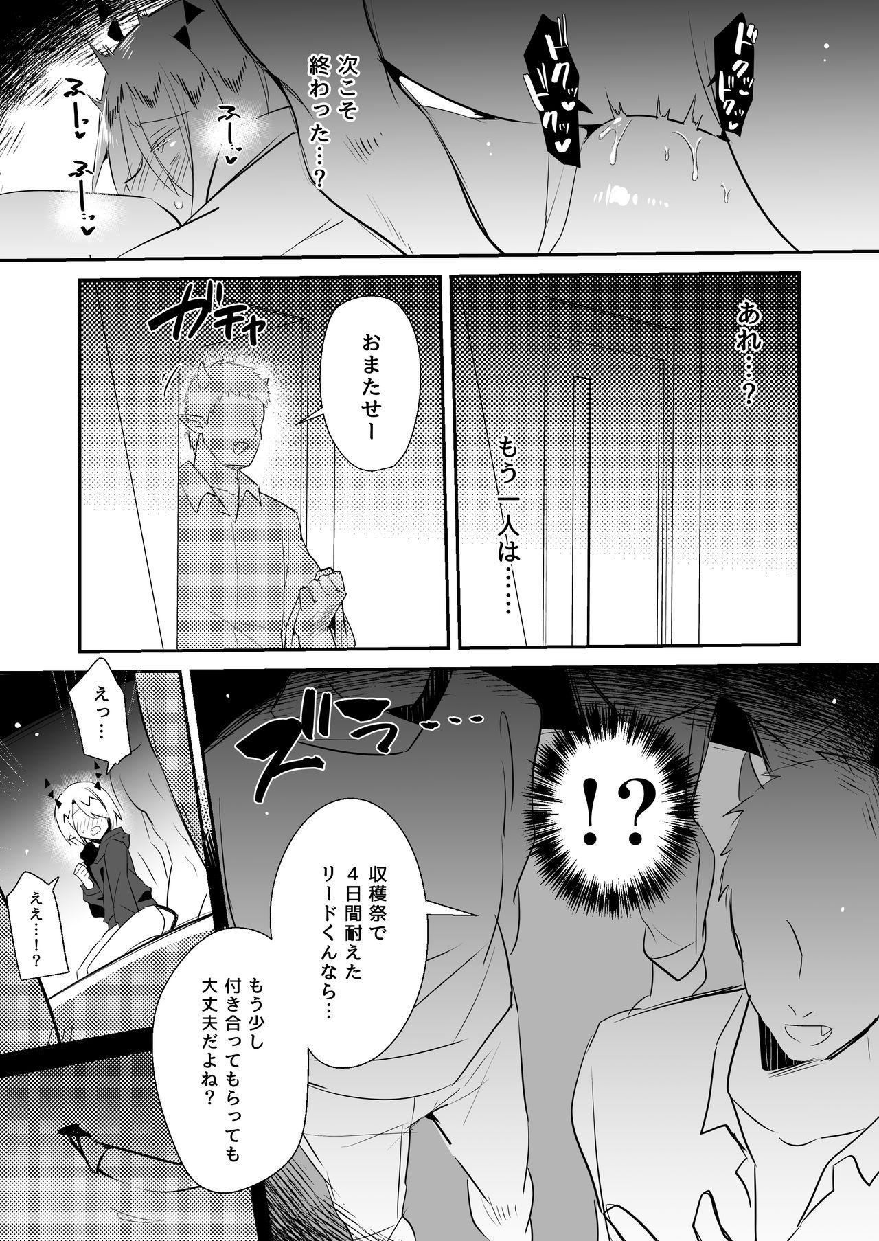 Waka Ou-kun wa Otona ni Naritai 24