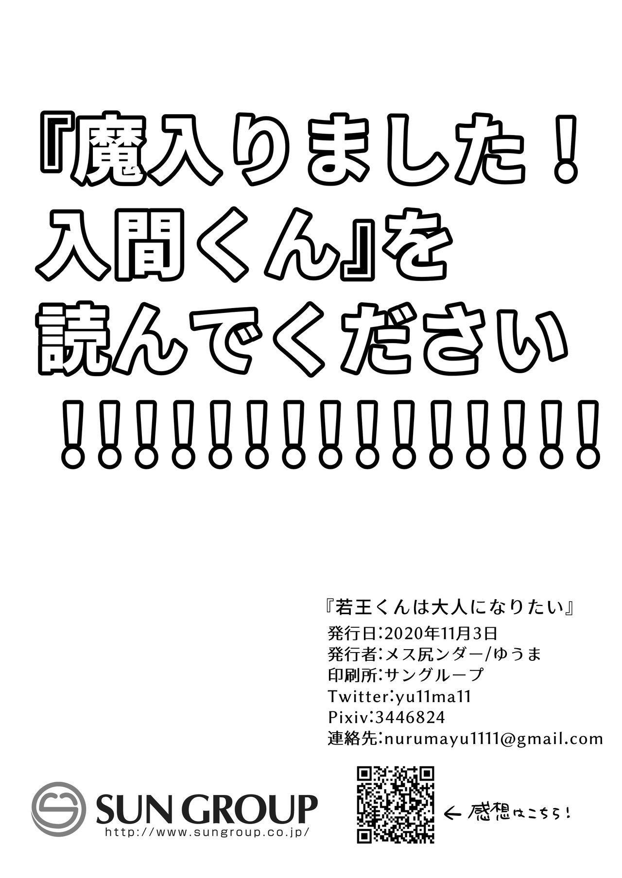 Waka Ou-kun wa Otona ni Naritai 33
