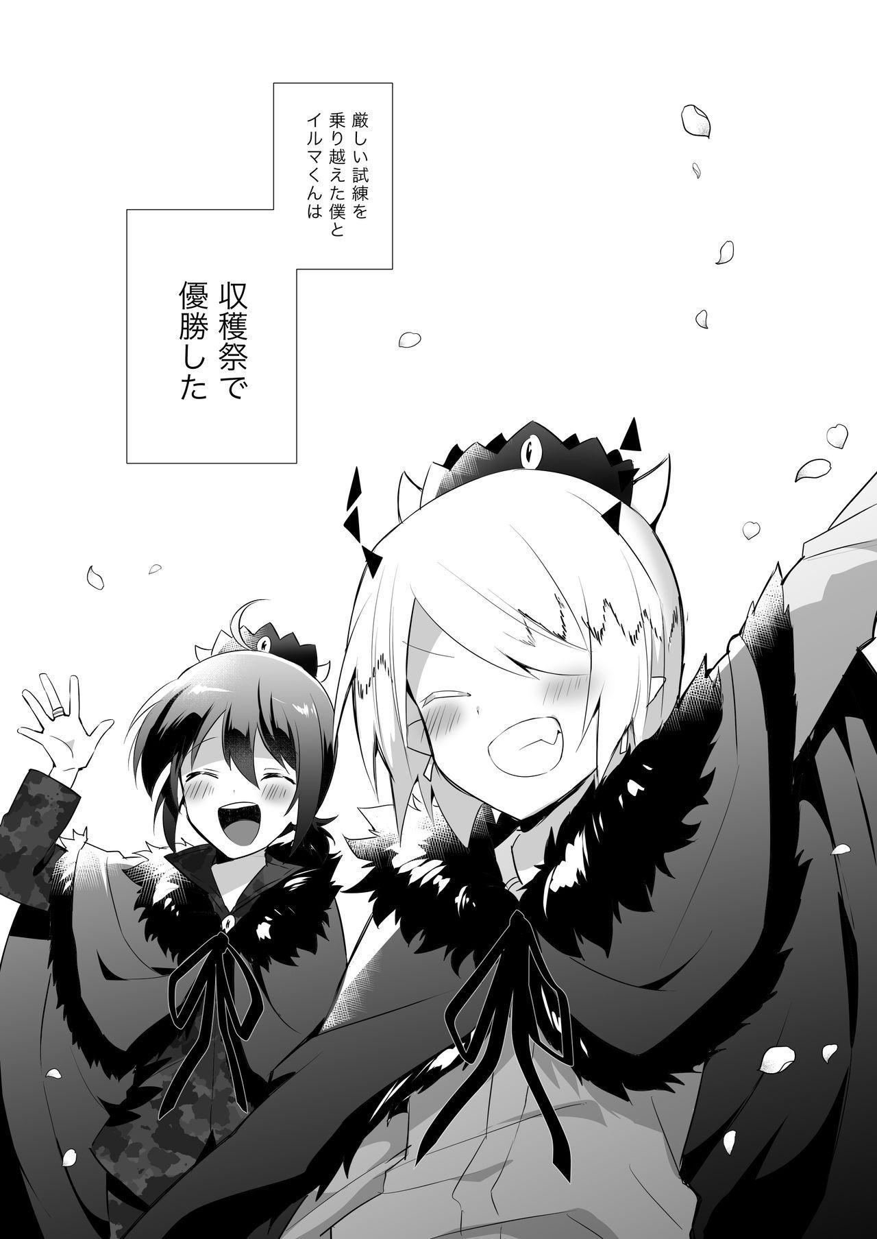 Waka Ou-kun wa Otona ni Naritai 3