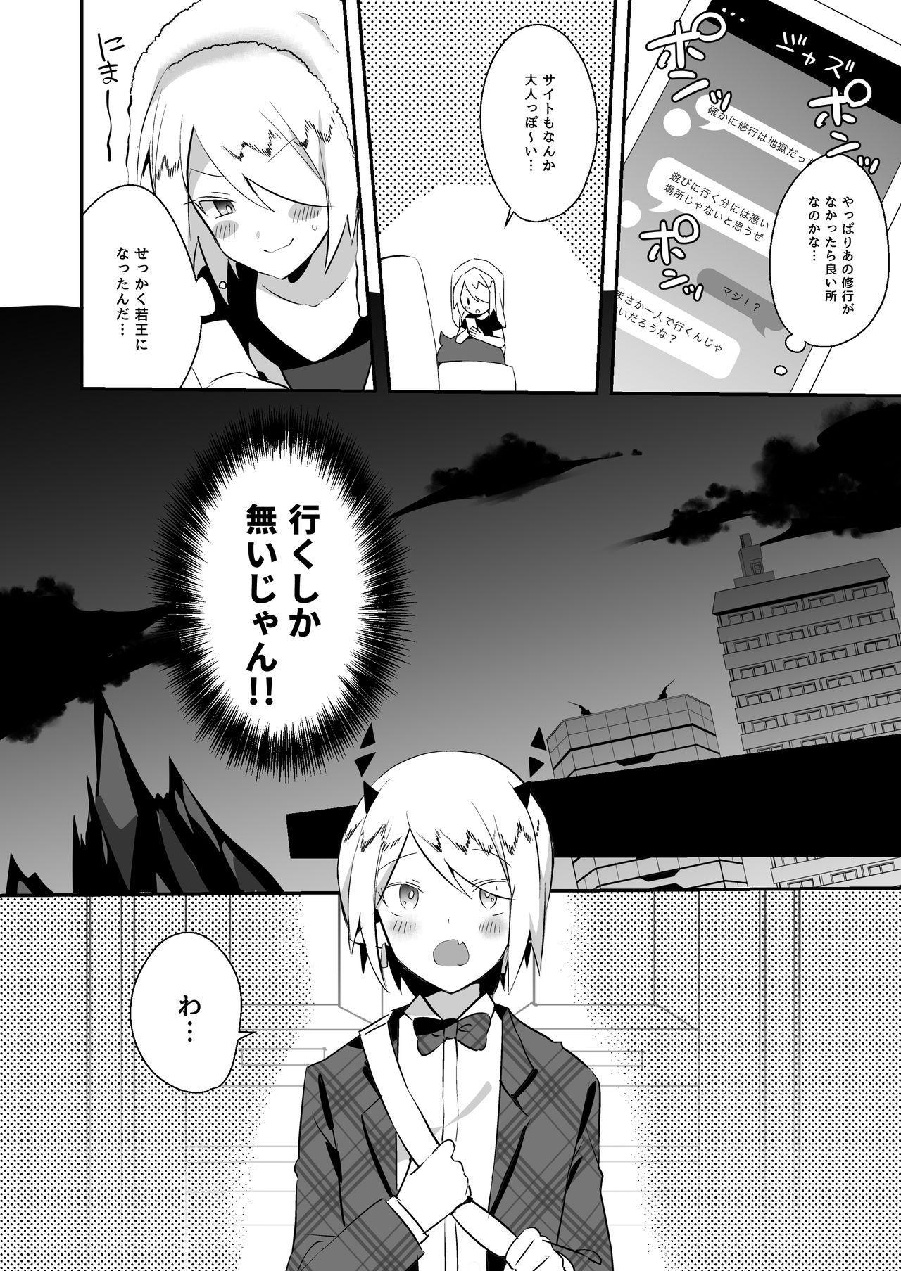 Waka Ou-kun wa Otona ni Naritai 5