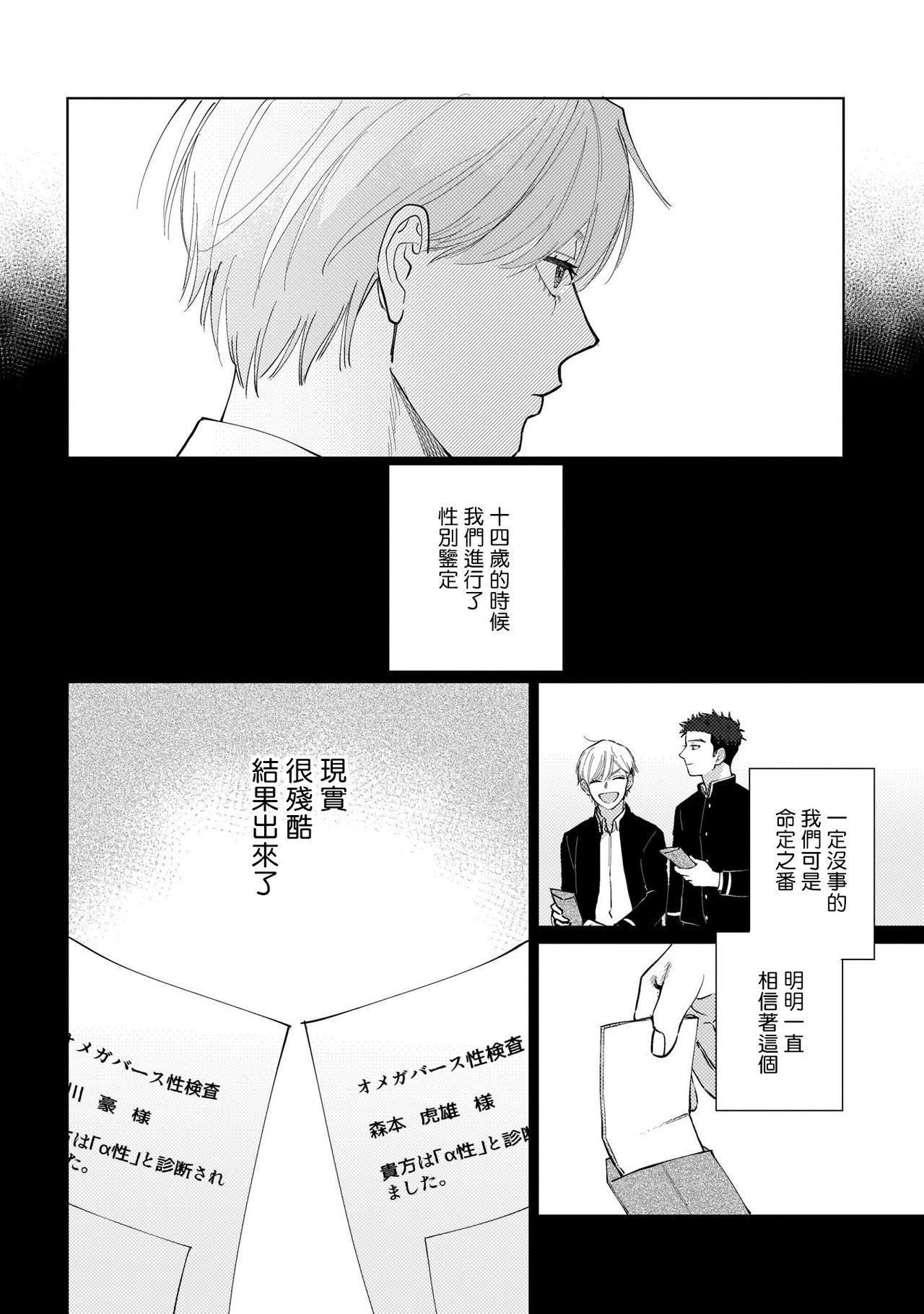 Bokura wa Unmei Janai | 我们不是命定之番 1-3 9