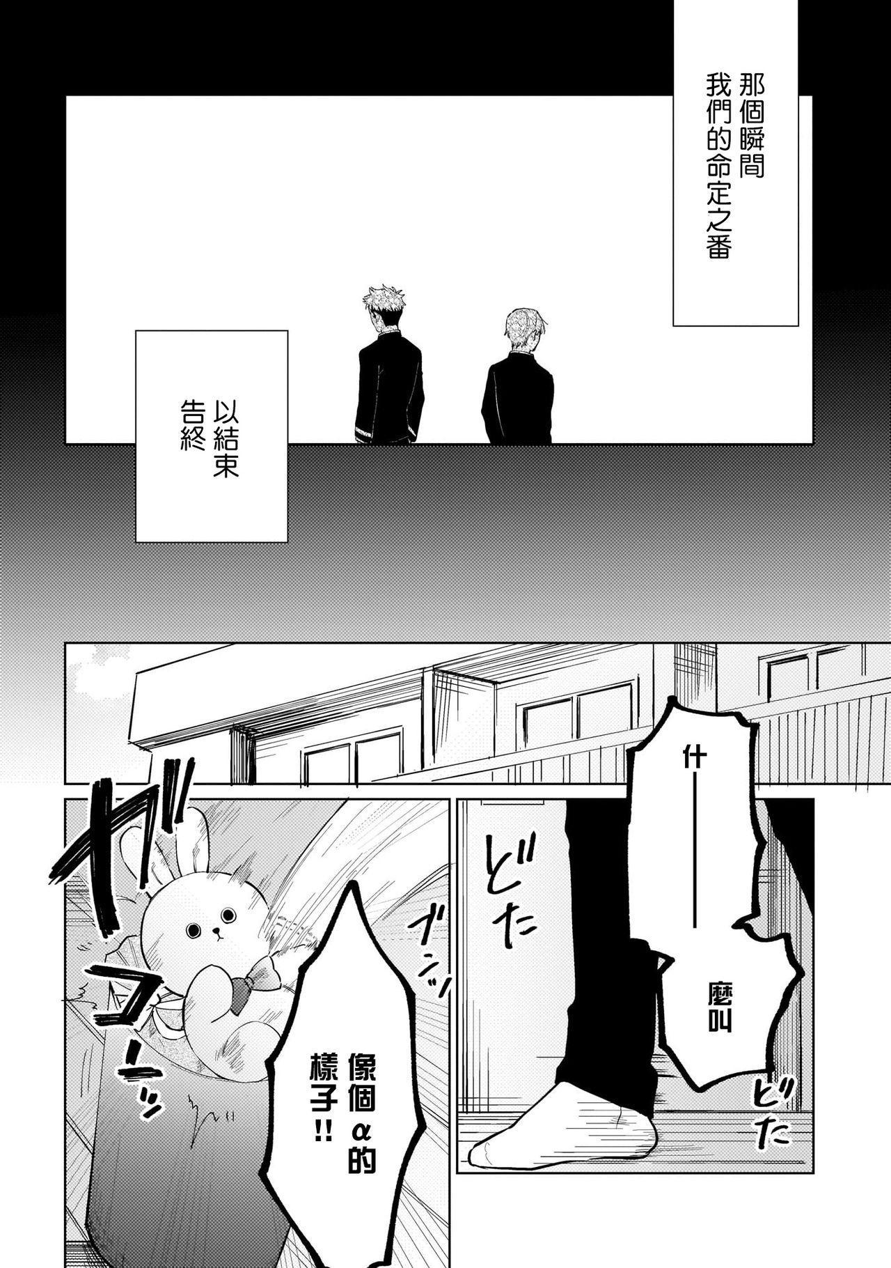Bokura wa Unmei Janai | 我们不是命定之番 1-3 11