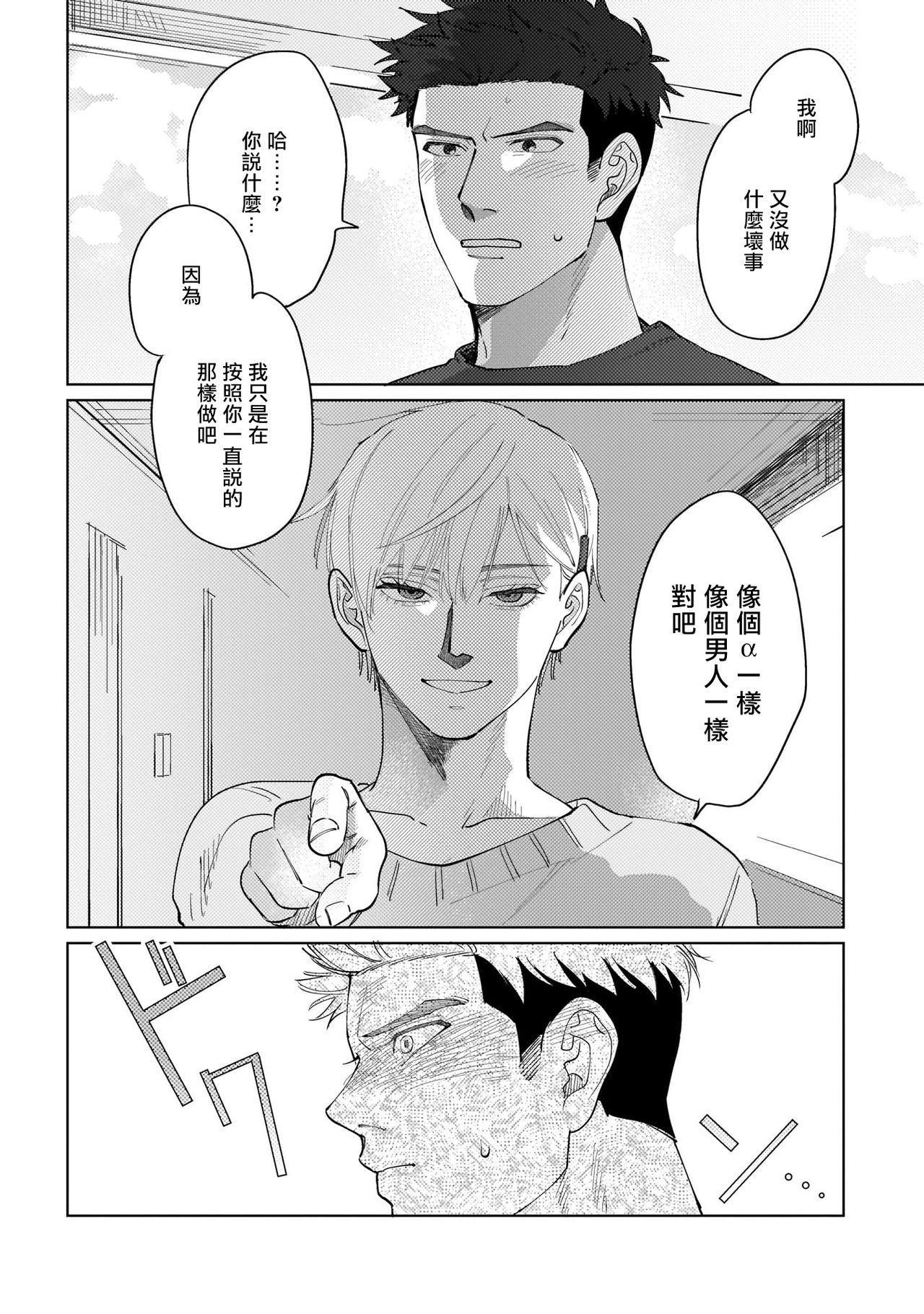 Bokura wa Unmei Janai | 我们不是命定之番 1-3 21