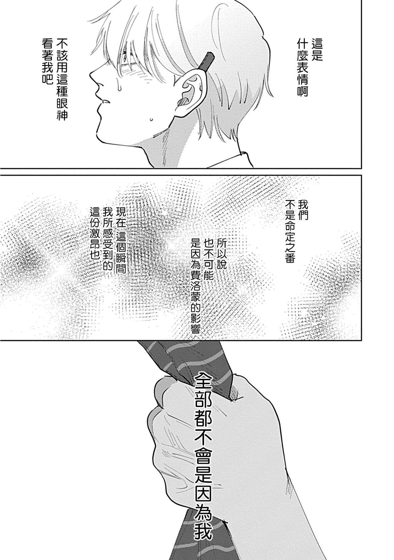 Bokura wa Unmei Janai | 我们不是命定之番 1-3 30