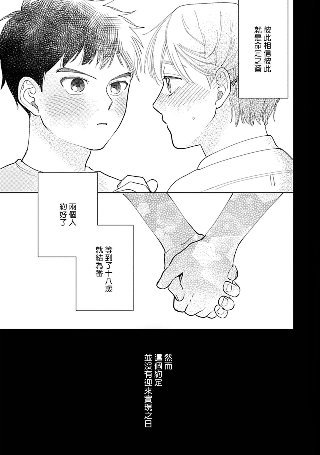 Bokura wa Unmei Janai | 我们不是命定之番 1-3 4