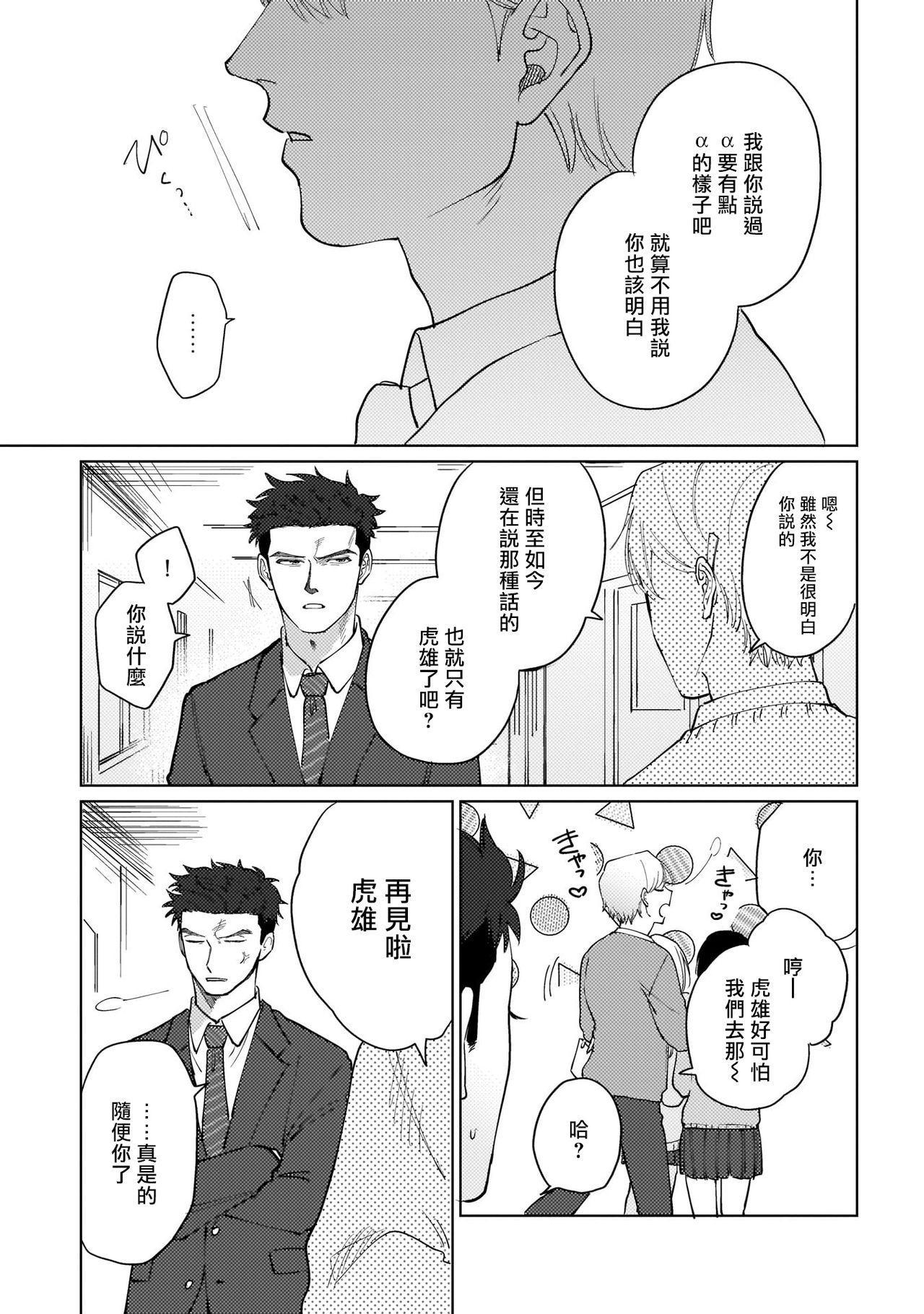 Bokura wa Unmei Janai | 我们不是命定之番 1-3 8
