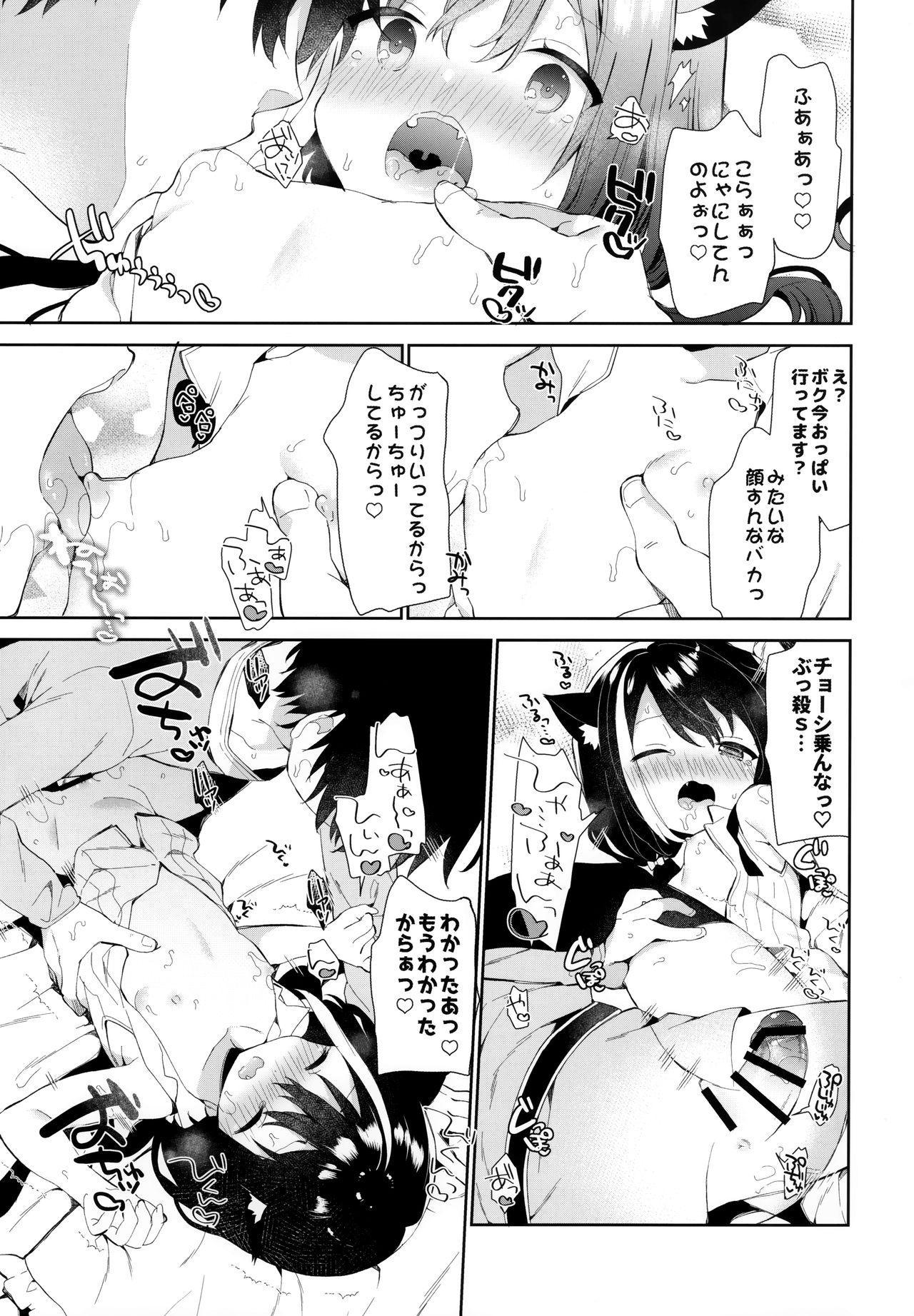 Kyaru-chan to Densetsu no Maken! 15
